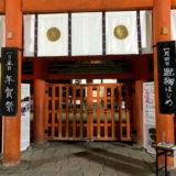 1月3日の下鴨神社