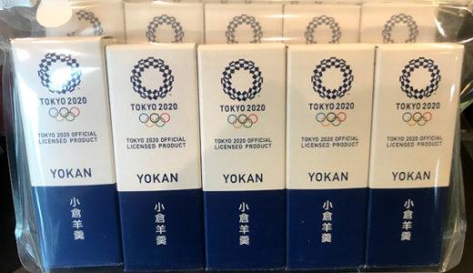 とらや × 東京2020オリンピックエンブレム × YOKAN