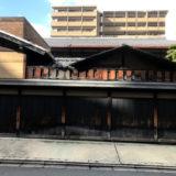 京町家『川崎家住宅』と新町通の建物