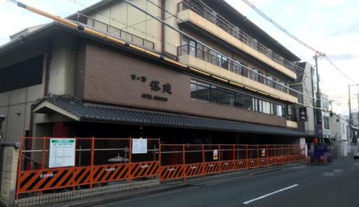 『京の宿 洛兆』が解体に.安田不動産がホテル予定!!
