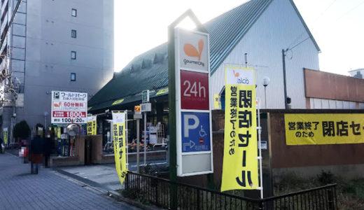 グルメシティが続々閉店!!  四条大宮店は2/11に閉店 & (仮称)イオンタウン京都山科