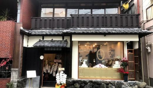 京都・祇園八坂のスモールラグジュアリーホテル『そわか』& ベルギー王室御用達、日本初出店『マダム ドリュック』が 本日2月9日オープン!!