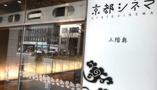 あの話題のミニシアター『出町座』運営会社/シマフィルムの支援で京都シネマ再生!!