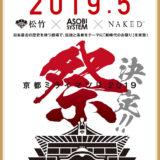 『京都ミライマツリ2019』あの南座がDJによるクラブミュージックで アガれる空間にアップデート!!