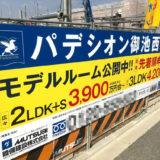 『パデシオン御池西ノ京グラン』の価格が発表されています