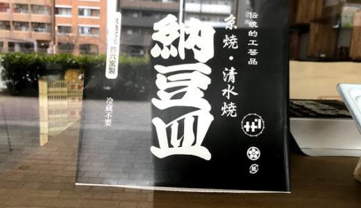 HORIKAWA  AC  Lab & 納豆皿  と 一条戻橋の桜 と (仮称)リーガル京都堀川中立売