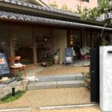 圓通山臨済宗 興聖寺 & ツバラカフェtubara cafe & TIE VILLAGE & 桜