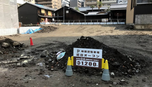『四条西洞院下る』の土地が『時間貸駐車場』に!!