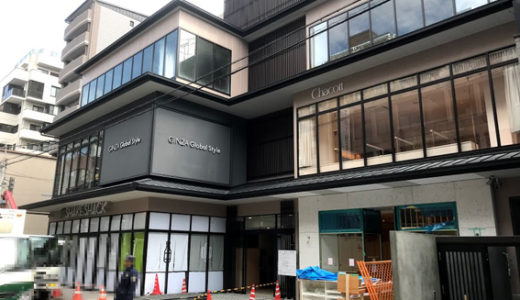 美・健康の新商業施設「BINO(ビーノ)東洞院」来月4月3日オープン!!
