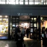 いよいよ明日3月16日(土)『SUINA室町』グランドオープン!!