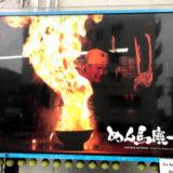 改装中の『Fire Ramen』前の『ホテルリブマックス京都二条城北』4月上旬オープン