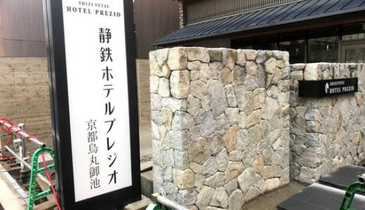 静岡鉄道㈱『静鉄ホテルプレジオ京都烏丸御池』2019年6月9日開業予定