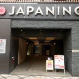 ホテルエムズ、ジャパニング株式を取得!! 京都市内最大級のホテル運営に!!