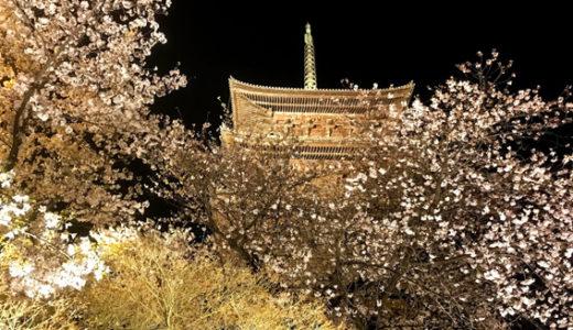 2019夜の特別公開『東寺』夜桜ライトアップ