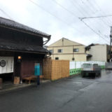 二条城南に計画されるウェルス・マネジメント(株)『京都悠洛ホテルMギャラリー』の別邸