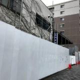 桜のJR二条駅前の『共同倉庫』にバリケードが。三菱地所グループによる2020年冬に開業の『(仮称)ザ ロイヤルパーク キャンバス 京都二条』