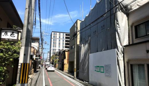 三条麩屋町通上るに『グロ—バル・エルシード』のホテル計画地