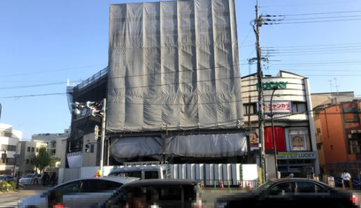 阪急『西院』駅建て替え工事中、隣のパチンコ店『西院ラッキー』と『じゃんぼ総本店』