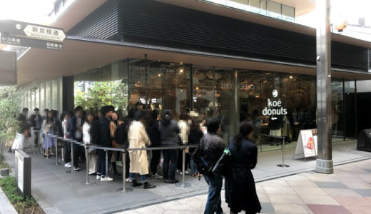 変わる風景と変わらない風景〜koe donuts kyoto(コエ ドーナツ京都)と藤ジャズスクール