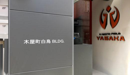 京都初のeスポーツ専門施設「e-sports FIELD YASAKA」5/6にオープン!! 木屋町白鳥ビルの1階と3階に!  そして木屋町通の現在/ザ・ゲート立誠京都(仮称) ヒュ―リック