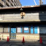 堺町三条通り上るの『キンシ政宗』の建物が東急不動産のホテルに