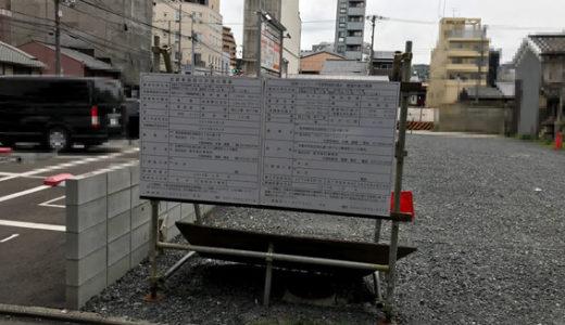 グローバル・エルシードの『(仮称)エルシード京都麩屋町Ⅲ』の建築標識が設置されました