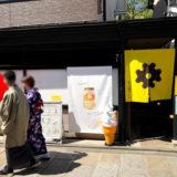 京八坂プリンと『パークハイアット京都』と『NTT都市開発による 元清水小学校開発プロジェクト』