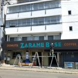 平野神社近くに新ドーナツカフェ「ZARAME BASE(ザラメベース)」が6/6オープン!!