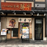 世界も視野にゴリップ(京都市下京区)/牛カツ専門店「京都勝牛」を5年後、現在の4倍の国内外300店体制を目指す