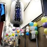 19時13分の幻想的な『古川町商店街』