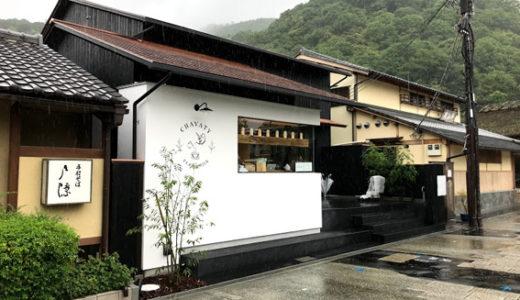 関西初出店!!  ティーラテ専門店「チャバティ」京都嵐山に7/10オープン!!