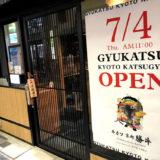 寺町京極に7/4(木)オープン『京都勝牛 寺町店』