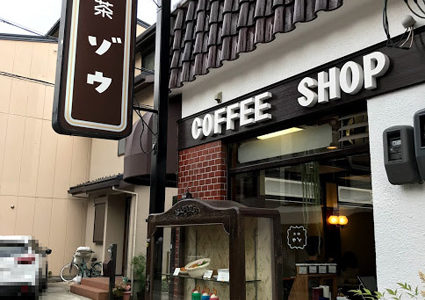 行列必至!!  喫茶ぞう・鹿角巷THE ALLEY 四条店・オツモパール
