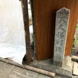 御所東、大久保利通の旧邸跡で茶室「有待庵」・京都市は茶室を所有管理
