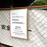 福田美術館が 2019年10月1日開館!!   『パンと エスプレッソと』が  2019年7月オープン!