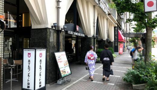 1986年6月開業『ホテルサンルート京都』が今月2019年6月30日をもって営業終了です