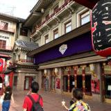 京都5年連続上昇!!  近畿の最高路線価変動率の堂々1位は(全国では2位)京都市東山区中之町 43.5%!!