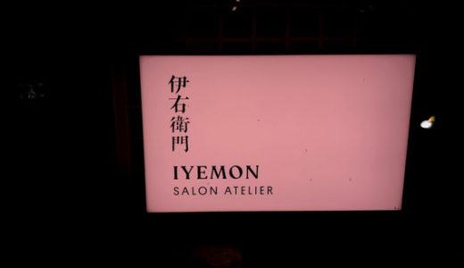 カフェ・カンパニー/今後、伊右衛門サロンを国内外に5年で100店の出店を目指す!!