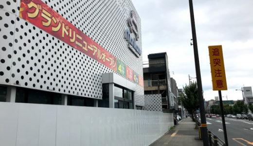 五条通『イオンモール京都五条』近くのパチンコ店『マルカメ五条店』が閉店していました