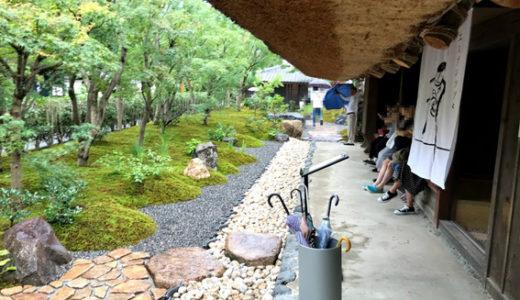 曇り空と雨の『パンとエスプレッソと嵐山庭園』