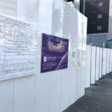 堀川五条上るの『新都市企画』の現場に建築標識が設置されました