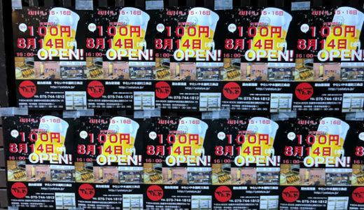京都市役所とホテル本能寺と京都市信用金庫 河原町ビルと『よしみ』