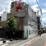 三条堺町『あるとれたんと」の跡地と三条柳馬場『TSUGU 京都三条 THE SHARE HOTELS』