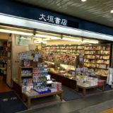 大垣書店 北大路店が2019年10月12日(土)グランドフィナーレ!!
