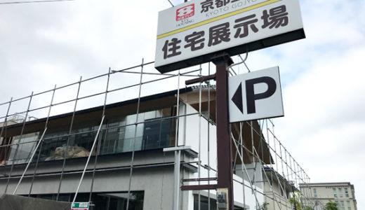 JR丹波口駅西、KTVハウジング京都五条住宅展示場の解体が始まっています