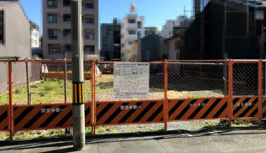 田丸産業が『御所南エリア』に新築分譲マンション用地