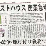京都のゲストハウスなど簡易宿所の廃業急増!!