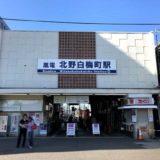 京福電車、嵐電『北野白梅町』駅を2020年3月リニューアル!!