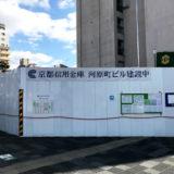 京都信用金庫、河原町御池東南角のビル名は『Question(クエスチョン)』来年10月31日開業