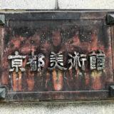 『京都市京セラ美術館』2020年3月21日リニューアル・オープン!!